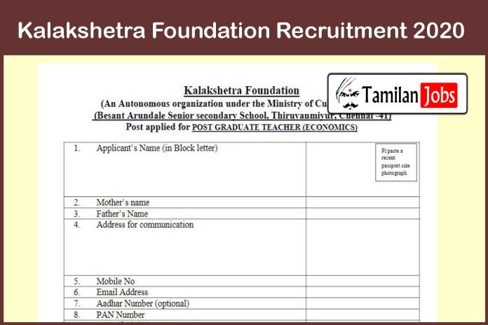 Kalakshetra Foundation Recruitment 2020
