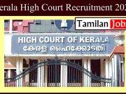 Kerala High Court Recruitment 2020