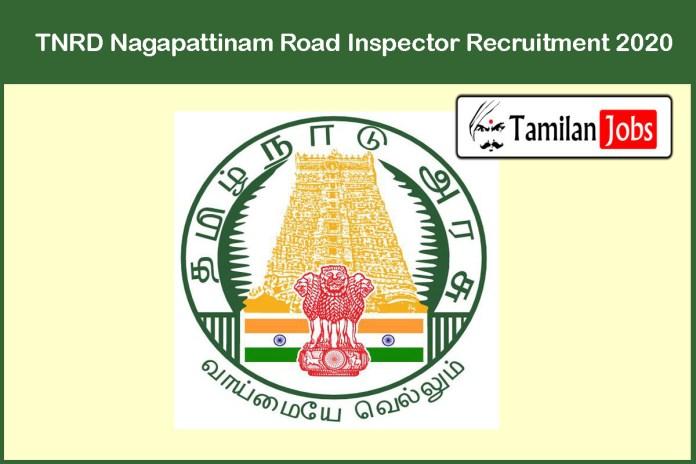 TNRD Nagapattinam Road Inspector Recruitment 2020 Out -Tamilanjobs