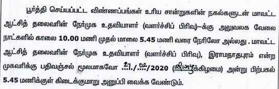 TNRD Ramanathapuram Recruitment