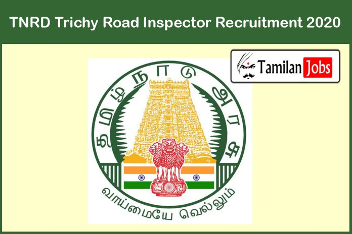 TNRD Trichy Road Inspector Recruitment 2020 Out – Tamilanjobs