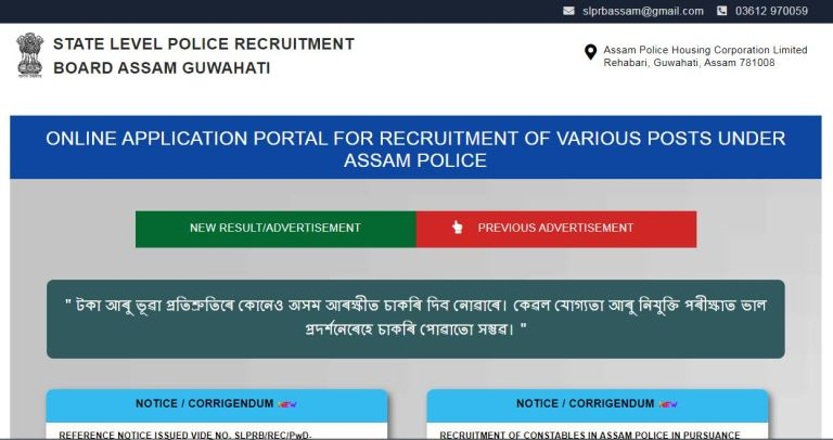 SLPRB Assam Constable Admit Card 2021 (Today) | AB UB Constable Exam Date