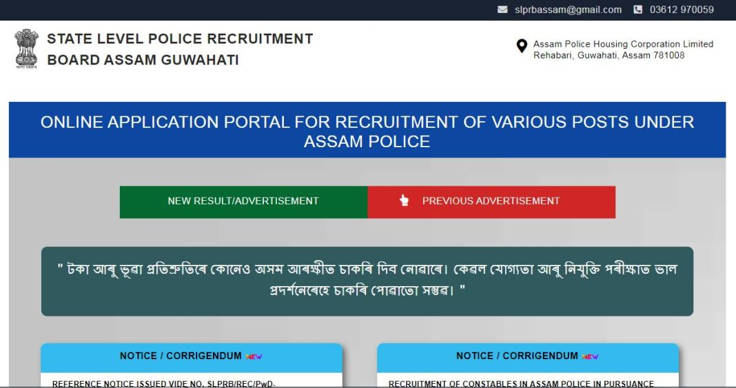 Assam Police Constable Admit Card 2020