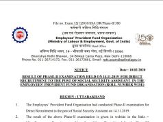 EPFO Social Security Assistant Result 2020
