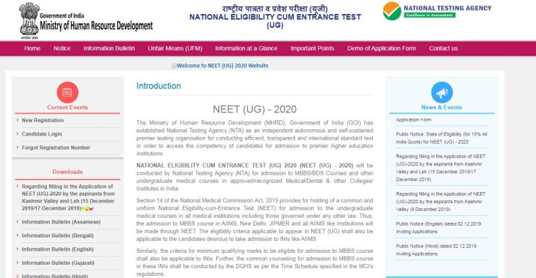 NEET 2020 Admit Card | New Exam Date Announced (26 July)  @ ntaneet.nic.in