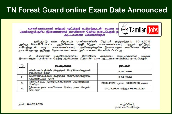TN Forest Guard online Exam Date Announced