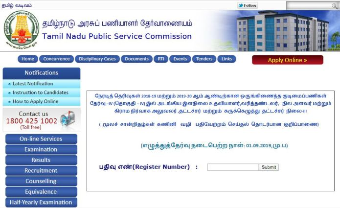 TNPSC Group IV CV Memo 2020 OUT | Download Counseling Date