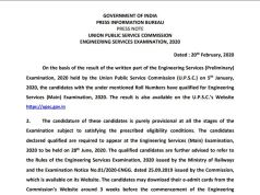 UPSC Engineering Services Result 2020