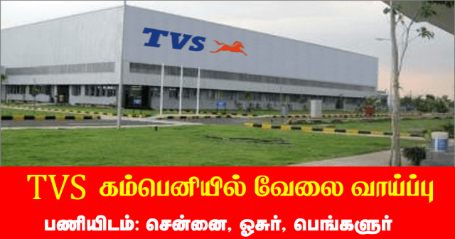 TVS Recruitment 2020