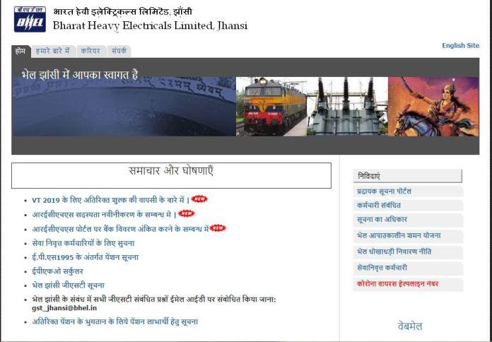 BHEL Jhansi Apprentice Result 2020 | Trade, Graduate Apprentice Merit List, Selection List