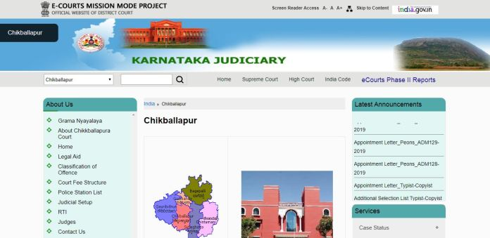 Chikaballapur District Court Admit Card 2020 {Soon} | Steno, Typist, Copyist Exam Date