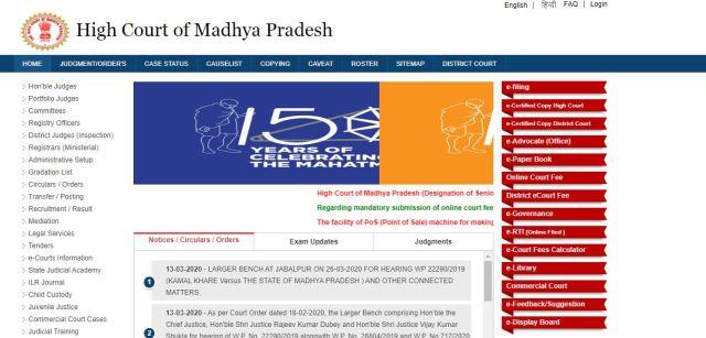 MP High Court District Judge Answer Key 2020 PDF