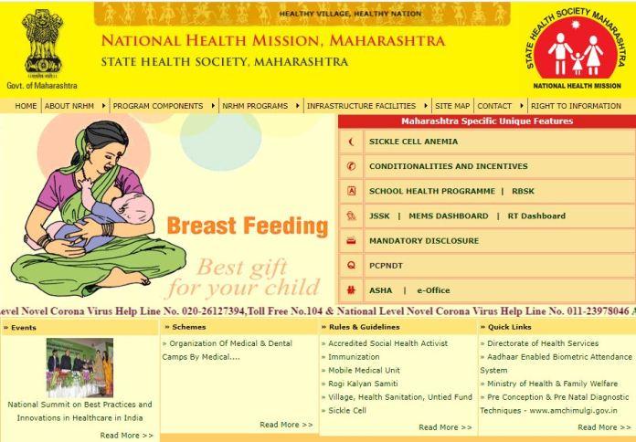 NHM Maharashtra Staff Nurse Admit Card 2020 | MO, Statistical Asst Exam Date