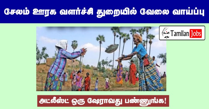 TNRD Salem Recruitment 2020 Out – 8th Completed Candidates Apply For Office Assistant Jobs