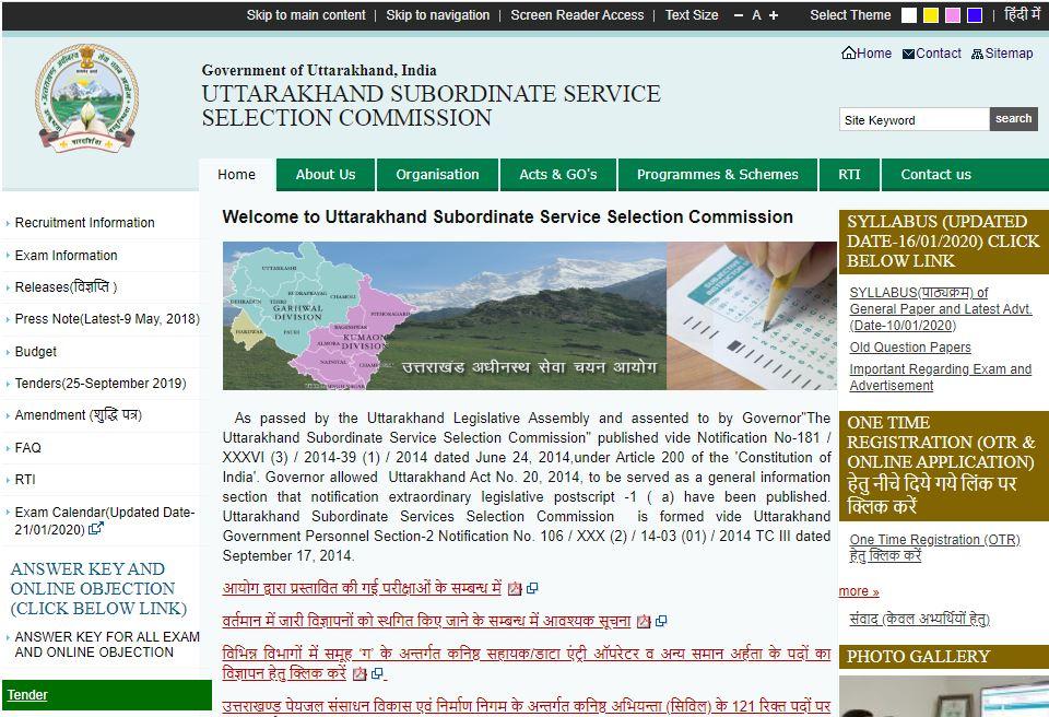 UKSSSC Livestock Extension Officer Admit Card 2020