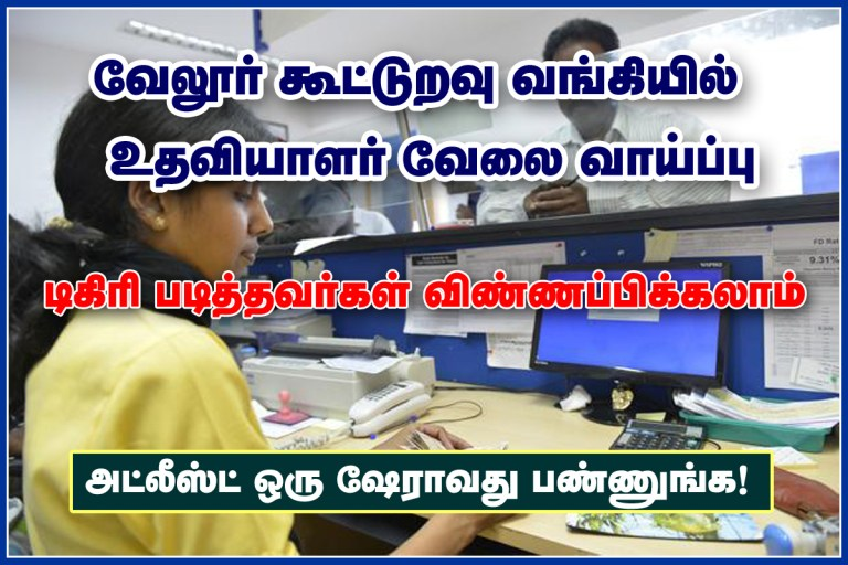 Vellore Cooperative Bank Recruitment 2020 Out – Any Degree Candidates Apply For 164 Assistant Jobs