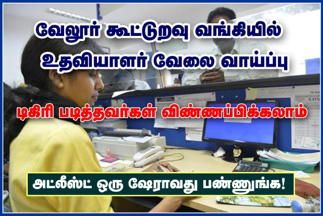 Vellore Cooperative Bank Recruitment 2020