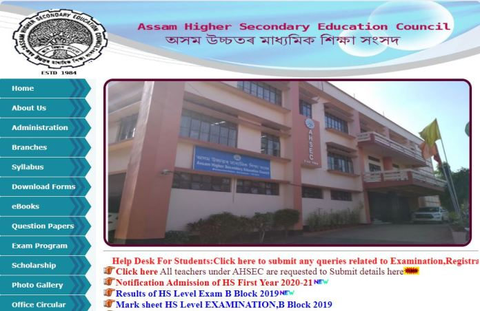 AHSEC 12th Result 2020 | HS Assam Board Results @ ahsec.nic.in