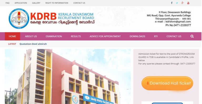 KDRB Peon Hall Ticket 2020 Yet to Release Soon | Strongroom Guard Exam Date @ kdrb.kerala.gov.in
