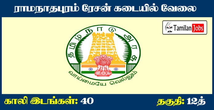 Ramanathapuram Ration Shop Recruitment 2020 Out – 12th Candidates Can Apply For 40 Sales Person Jobs