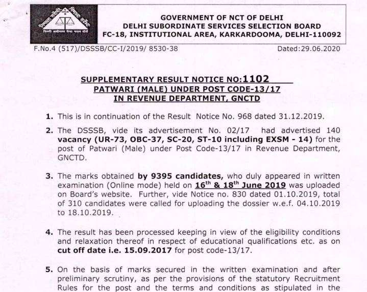 DSSSB Patwari Result 2020 OUT @ dsssb.delhi.gov.in | 13/17 Cut Off, Merit List