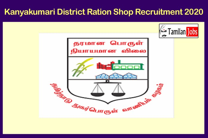 Kanyakumari District Ration Shop Recruitment 2020 Out – Apply For 53 Sales Person Jobs