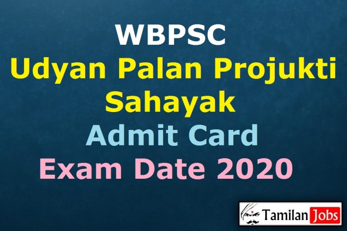 WBPSC Udyan Palan Projukti Sahayak Admit Card 2020 @ pscwbonline.gov.in | Exam Date OUT
