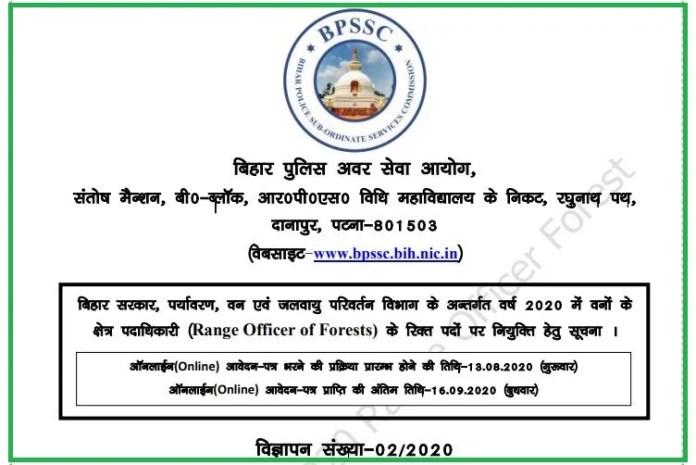 Bihar Forest Recruitment 2020 Out – Apply Online 43 Range Officer Jobs
