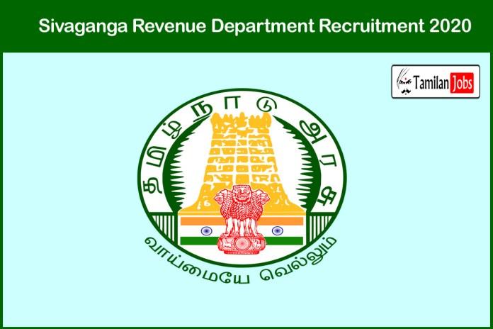 Sivaganga Revenue Department Recruitment 2020