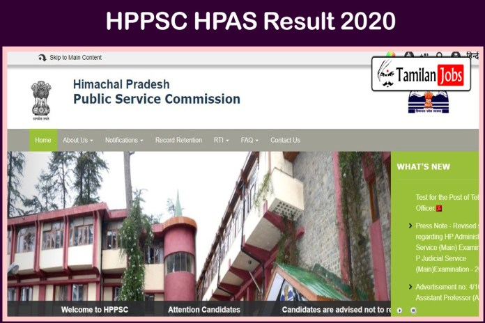 HPPSC HPAS Result 2020, Cut Off, Merit List Yet To Release Soon @ hppsc.hp.gov.in