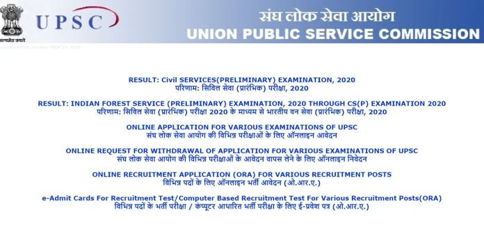 UPSC Civil Services Result 2020 declared now candidates can check the results at upsc.gov.in