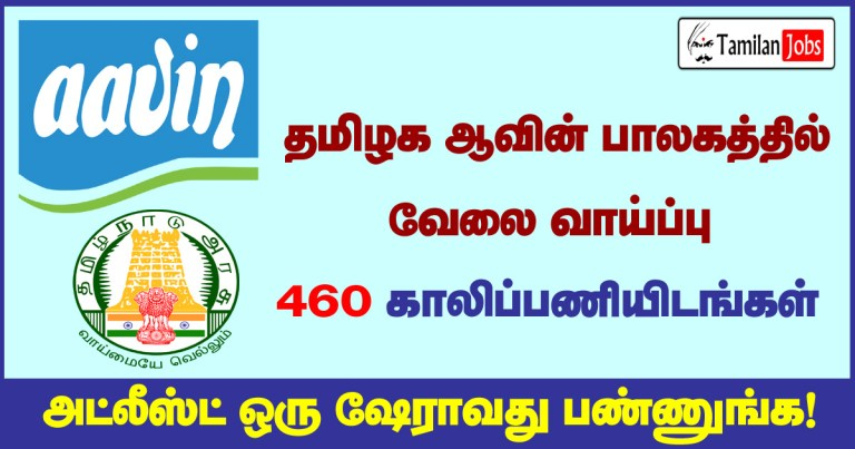 Aavin Recruitment 2020 Out – Apply Online 460 Senior Factory Assistant Jobs