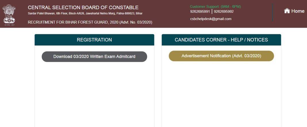 Bihar Police Forest Guard Admit Card 2020