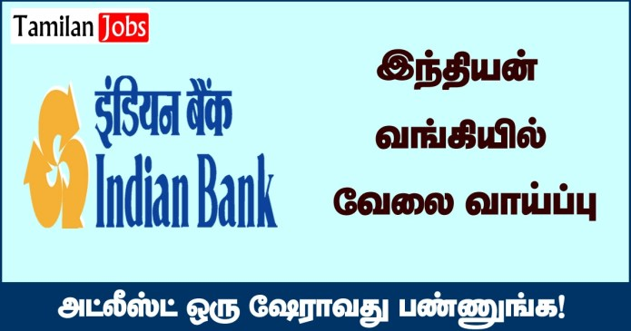 Indian Bank Recruitment 2020 Out – Apply Chief Risk Officer Jobs