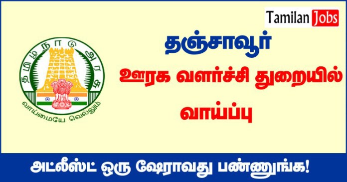 TNRD Thanjavur Recruitment 2020 Out – Apply 27 Junior Draughting Officer Jobs