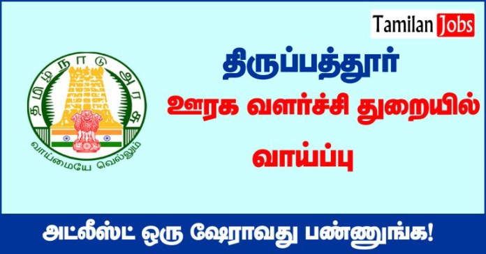 TNRD Tirupathur Recruitment 2020, Apply 14 Overseer, Junior Draughting Officer Jobs