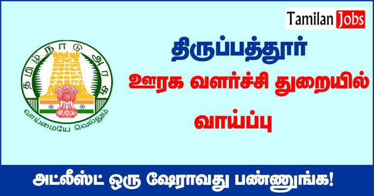 TNRD Tirupathur Recruitment 2021 Out – Apply Record Clerk Jobs