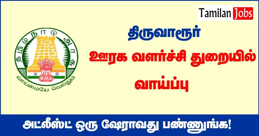 TNRD Tiruvarur Recruitment 2020
