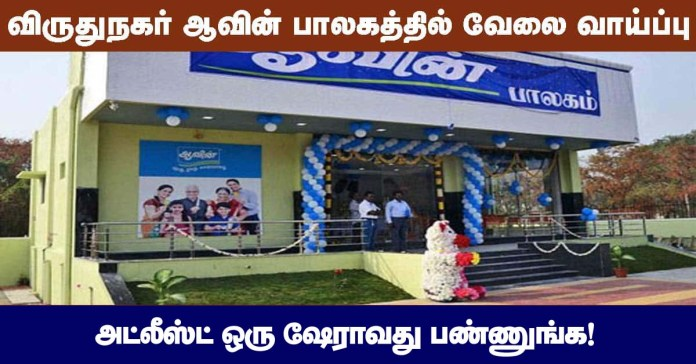 Aavin Virudhunagar Recruitment 2020 Out – Apply 12 Manager Jobs