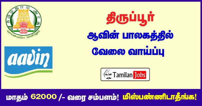 Aavin Tiruppur Recruitment 2021 Out – Apply 13 Driver Jobs