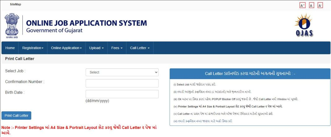 GPSC Accounts Officer Mains Admit Card 2021