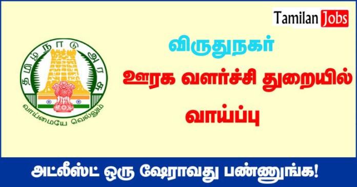 TNRD Virudhunagar Recruitment 2020 Out – Apply 20 Overseer, Junior Draughting Officer Jobs