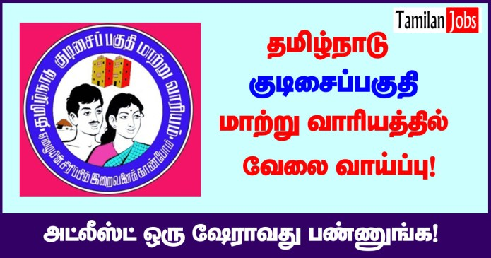 TNSCB Recruitment 2021 Out – Apply 53 Office Assistants Jobs