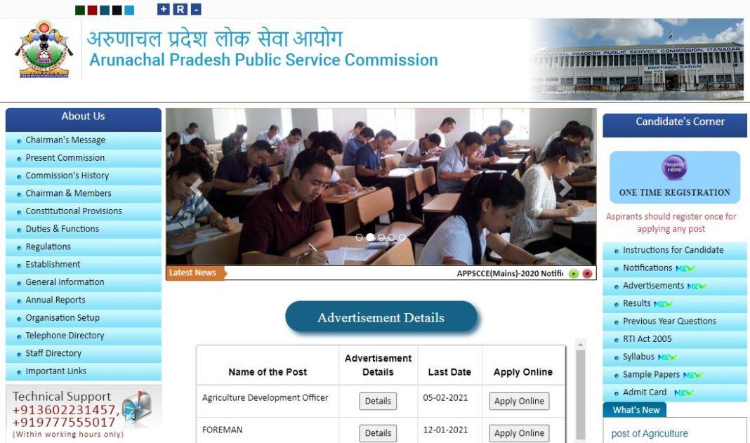 Arunachal Pradesh Civil Service Admit Card 2021