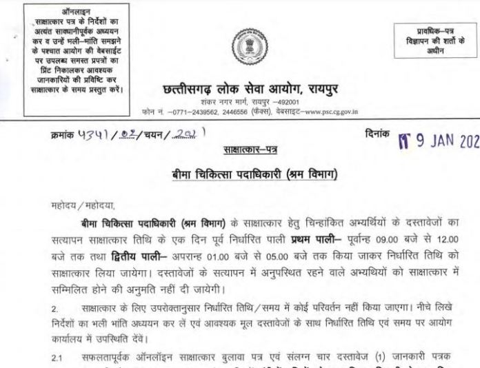 CGPSC IMO Interview Schedule 2021 Released | Download @ psc.cg.gov.in