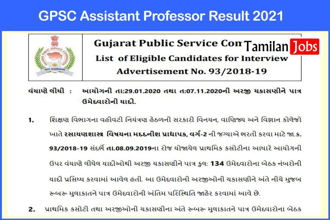 GPSC Assistant Professor Result 2021