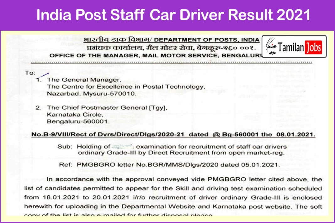 India Post Staff Car Driver Result 2021