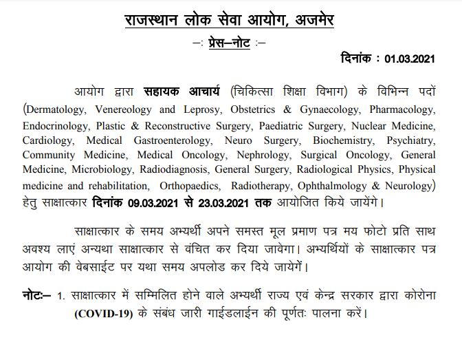 RPSC Interview Schedule 2021 (Out) @ rpsc.rajasthan.gov.in, Assistant Professor Interview Date
