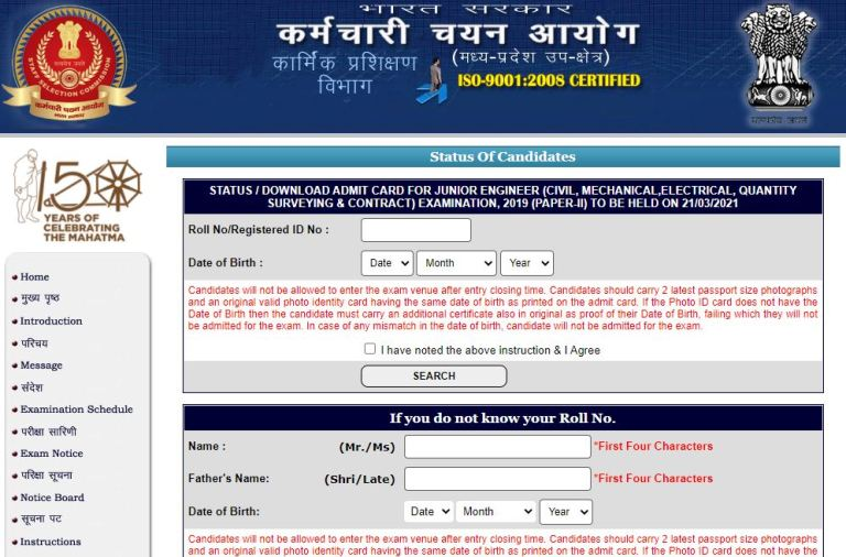 SSC JE Paper 2 Admit Card 2020-21 (Out), Junior Engineer Application Status, Exam Date, City