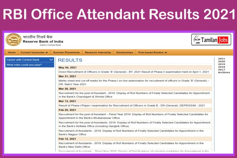 RBI Office Attendant Results 2021 {Declared} @ www.rbi.org.in | Check Merit list, cut off marks
